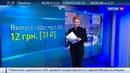 Новости на Россия 24 • Савика Шустера выгоняют с Украины: кому надоел соловей режима ?