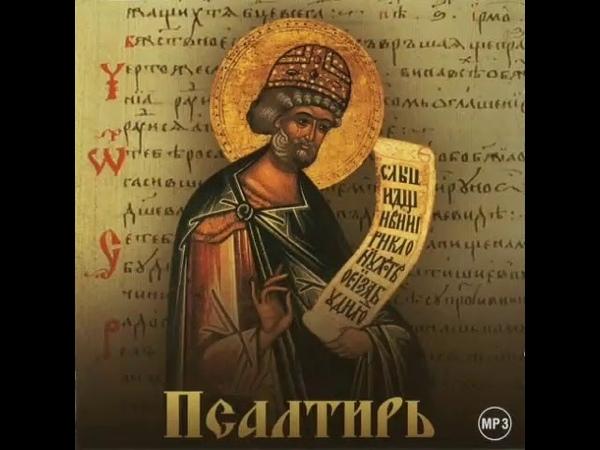 20 кафизма иронау Псалтирь на осетинском языке