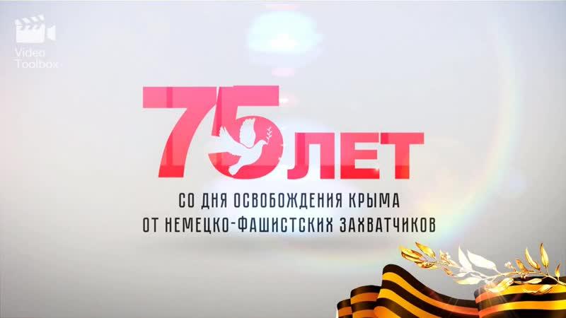 75-летию освобождения Симферополя посвящается. Историческая память. Имена освободителей.