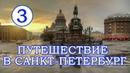 Путешествие в Санкт-Петербург - 3 серия