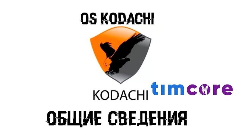OS Kodachi - общие сведения   Timcore