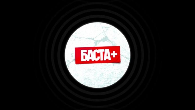 Баста - Ближе Krec ⁄ Check