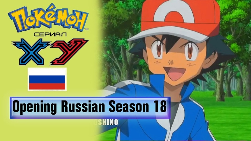 Pokémon Season 18 Russian Opening (HQ)