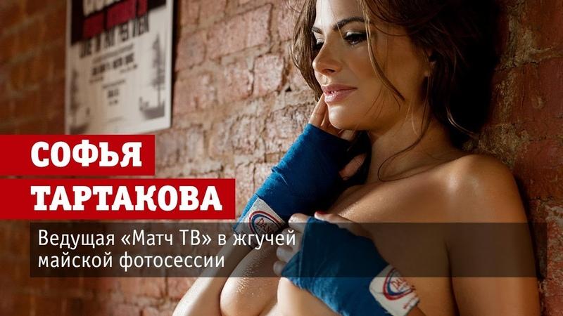 MAXIM Russia • Софья Тартакова — Ведущая «Матч ТВ» в жгучей майской фотосессии