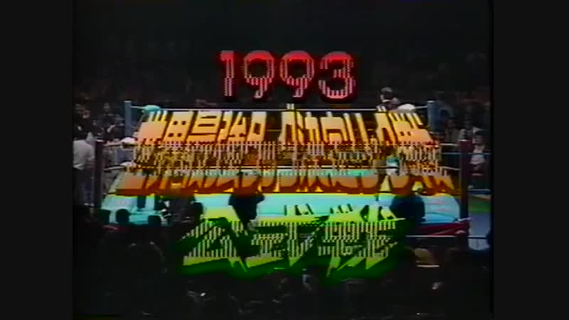 1993.12.01 - Giant BabaStan Hansen vs. Richard SlingerTracy Smothers