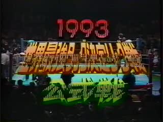1993.12.01 - Giant Baba/Stan Hansen vs. Richard Slinger/Tracy Smothers