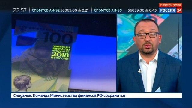 Новости на «Россия 24» • Лев Яшин за 5 тысяч: кто нагревает руки на новых юбилейных купюрах Банка России?