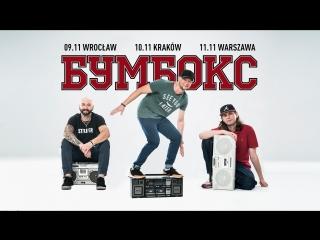 """Бумбокс в Польше, ноябрь 2018! Шоу """"Тройка""""."""