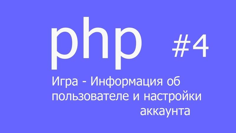 Игра на PHP 4 информация о пользователе и настройки аккаунта