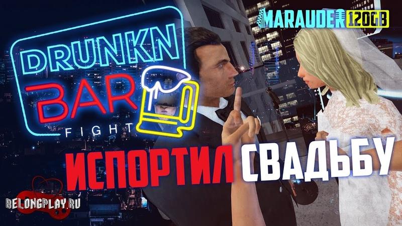DRUNKN BAR FIGHT VR ПОТАСОВКА НА ТУСОВКЕ - HTC VIVE - геймплей