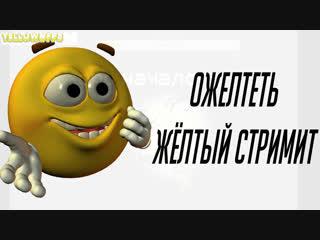 ***ВАУ СТРИМ***