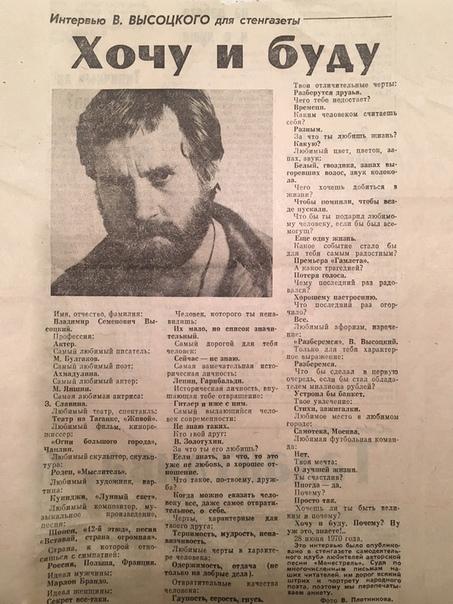 «хочу и буду»: высоцкий отвечает на вопросы анкеты высоцкий говорил о себе, своих мыслях и чувствах емко, кратко, весомо, следуя чеховскому правилу: краткость — сестра таланта. таким получилось и интервью с ним, которое было помещено в стенгазете