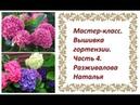 Мастер класс Вышивка гортензии Часть 4 Отдельные цветочки Разные способы