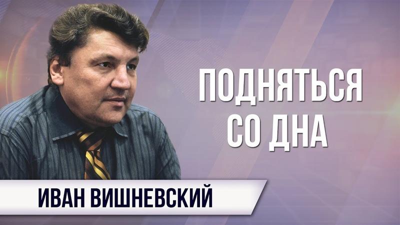 Иван Вишневский. Чтобы понять Русь и самих себя, надо читать Горького