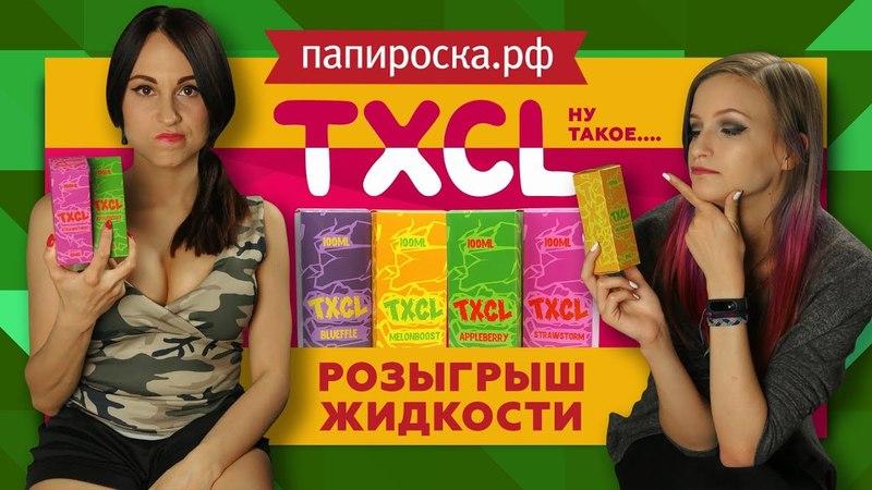 Жидкости TXCL | Ну такое Розыгрыш жидкостей