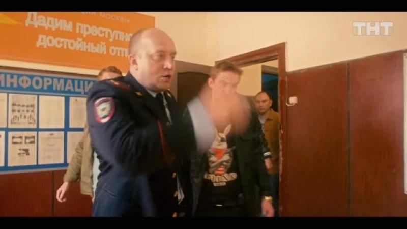 Полицейский с Рублёвки, 2 сезон, 1 серия (22.05.2017)_5318.mp4