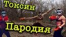 Грязный Рамирес Токсин ПАРОДИЯ Xrom