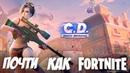 C.D Creative Destruction: НАРЕЗОЧКА С КЛОНА FORTNITE