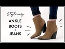 How to Style ANKLE BOOTS and JEANS Skinny Flare Cropped Straight Jeans Miss Louie