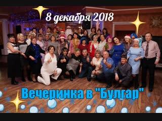 вечер_знакомств_8.12.18