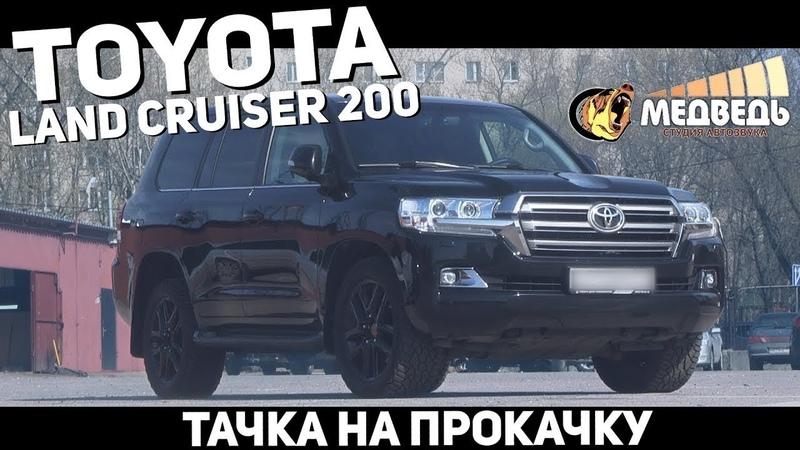 38 Тачка на прокачку Toyota Land Cruiser 200 - Инсталл за миллион Riverdale Skam