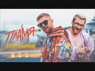 УСПЕШНАЯ ГРУППА BIZIN feat. Джарахов — Пламя (ПРЕМЬЕРА КЛИПА)