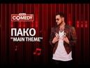Андрей Бебуришвили - Пако Comedy club