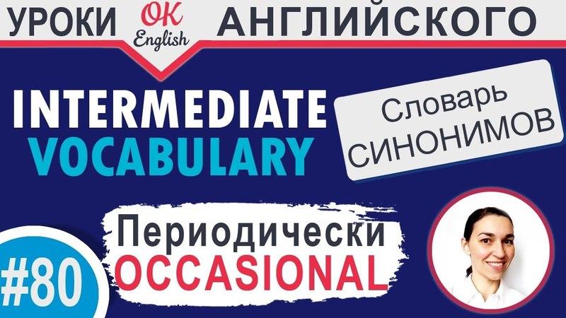 80 Occasional - Случайный 📘 Английские слова синонимы | Английский язык средний уровень