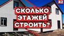 Одноэтажный или двухэтажный  Какой построить дом недорого и легче?