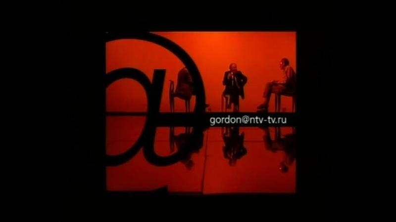 138 Квантовый регулятор клетки в телепередачи Александра Гордона 2002 год