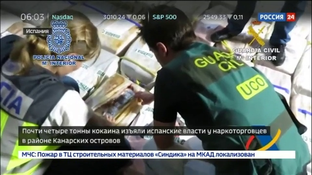 Новости на Россия 24 • Кокаиновое судно в Испании: стоимость груза составляет около 200 миллионов евро