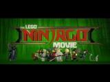 УДАЛЁННОЕ ПРОМО The LEGO® Ninjago Movie (2017)