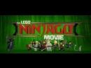 УДАЛЁННОЕ ПРОМО The LEGO® Ninjago Movie 2017