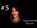 «Мисс Грация» Нелли Харитонова I ИГЭС 2-8