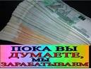 Reliable Sports Betting RSB Неужели данная платформа платит Ставки на спорт МОЙ СКАЙП 79225325808