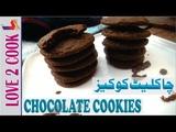 Chocolate Cookies Recipe-Chocolate Chip Cookies-How To Make Chocolate Cookies In Urdu Hindi 2019