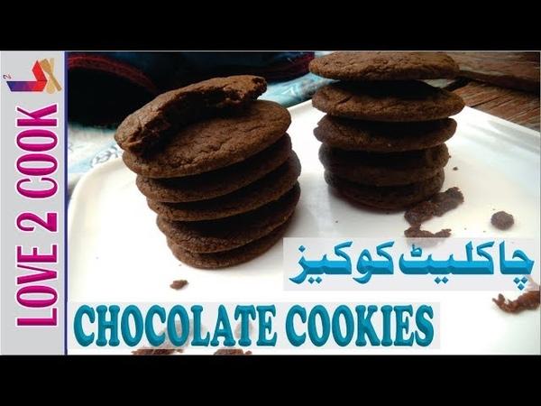 Chocolate Cookies Recipe Chocolate Chip Cookies How To Make Chocolate Cookies In Urdu Hindi 2019