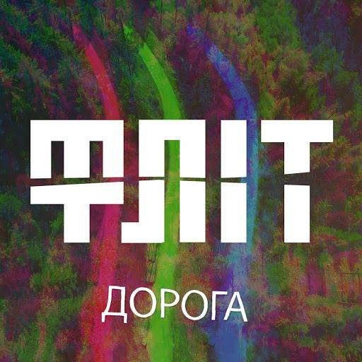 Фліт альбом Фліт - Дорога