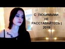 С ЛЮБИМЫМИ НЕ РАССТАВАЙТЕСЬ | АВТОР СЛ. АЛЕКСАНДР КОЧЕТКОВ | 2019