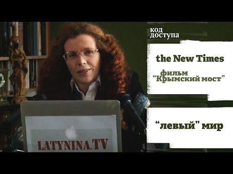 Юлия Латынина / Код доступа 17.11.18