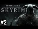 The Elder Scrolls V Skyrim 2 Коллегия Винтерхолд