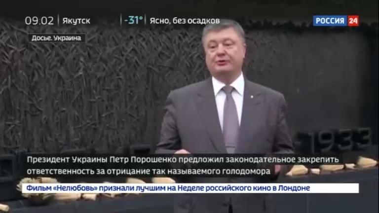 Новости на Россия 24 За отрицание голодомора Порошенко предлагает наказывать