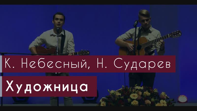 К. Небесный и Н. Сударев — Художница [17.10.18]