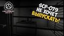 Меня не хочет выпускать SCP 079 Старый ИИ SCP Containment Breach 6