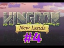 Орда сносит нас под корень Пи**ец настал 4 Kingdom New Lands