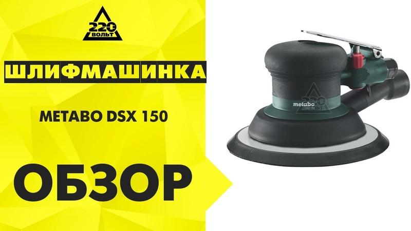 Обзор Шлифмашинка орбитальная пневматическая METABO DSX 150