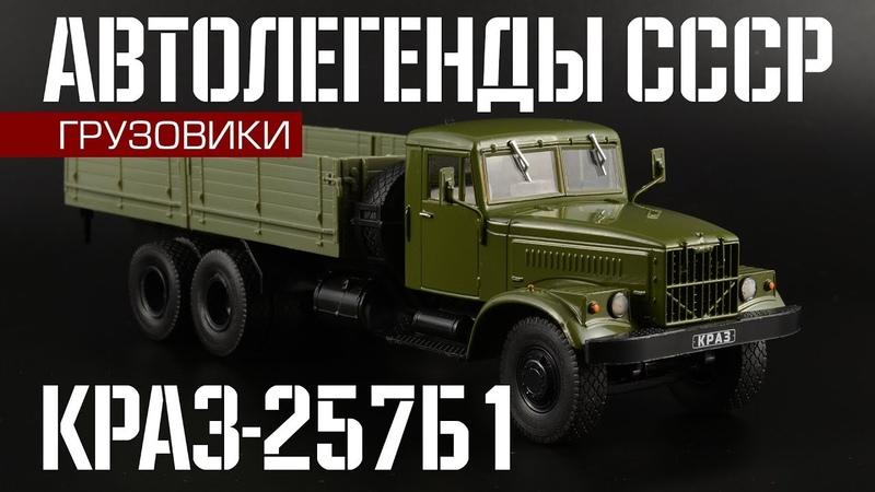 КрАЗ 257Б1 Автолегенды СССР Грузовики №30 Обзор масштабной модели 1 43