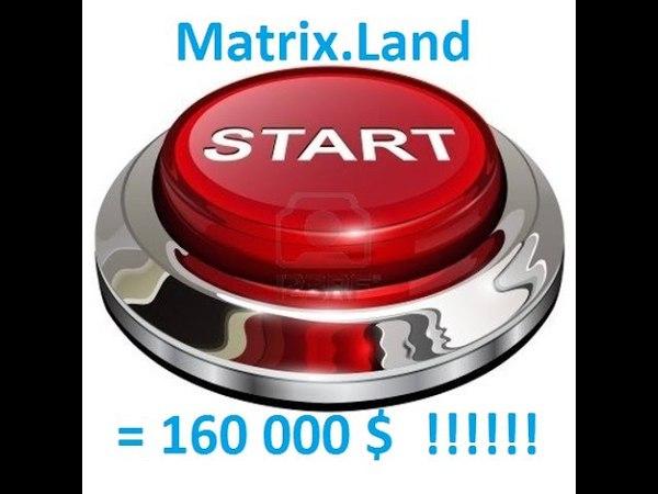 Срочно! LIVE Тест! MATRIX.LAND 2 -ой Вебинар о запуске матрицы Старт ! Результаты теста! CRP.center