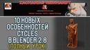 10 новых особенностей cycles в Blender 2.8 (полный урок). 10 New Cycles Features in Blender 2.8
