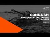 SOMUA SM: обкатка!